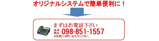 沖縄ソフト開発