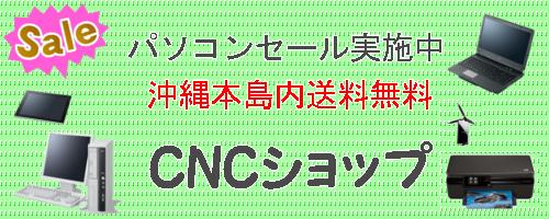 CNCショップ