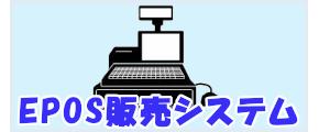 コンピューターネットワークePos販売システム