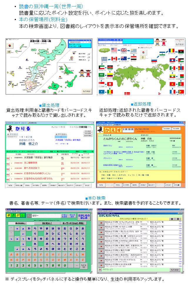 沖縄の学校図書館管理システム